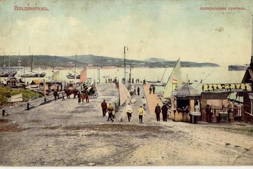 Адмиральская пристань - первая городская пристань, сооруженная из дерева основателями Владивостока еще в 1860 году.