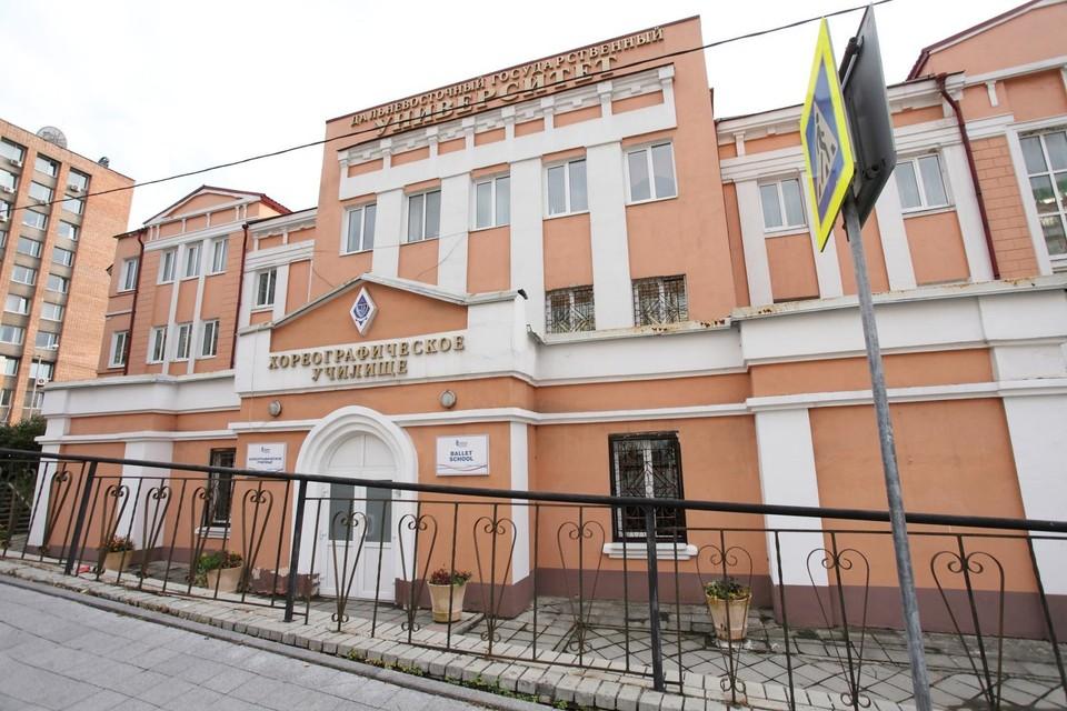 Хореографическое училище ДВФУ. Фото: 2GIS