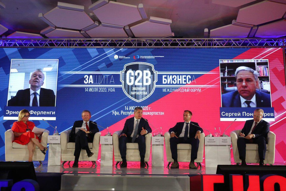В Уфе состоялся международный форум» ЗАщита БИЗНЕСа: G2B. Эволюция партнерства»