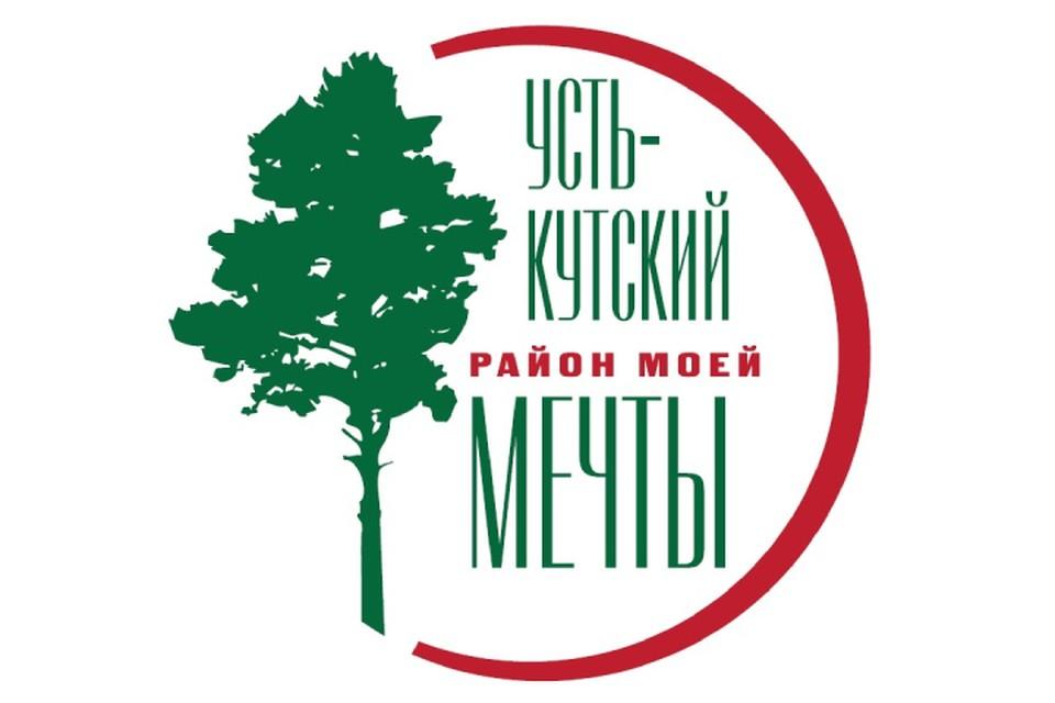 Сделаем Усть-Кутский район комфортным и современным!