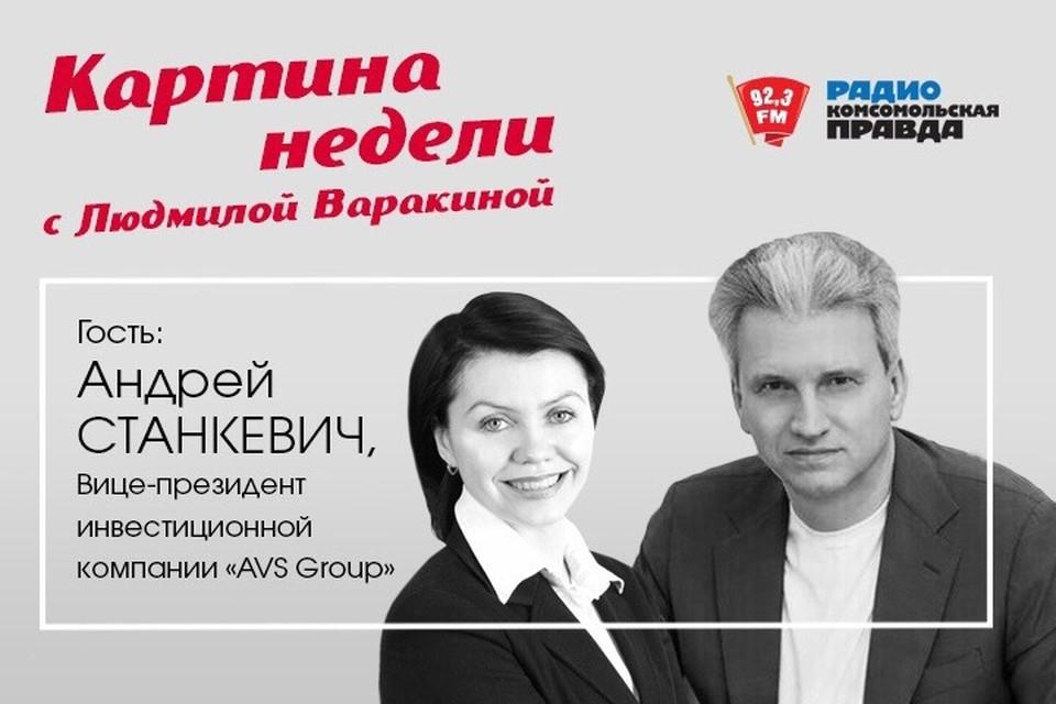 """""""Картина недели"""" с Андреем Станкевичем"""