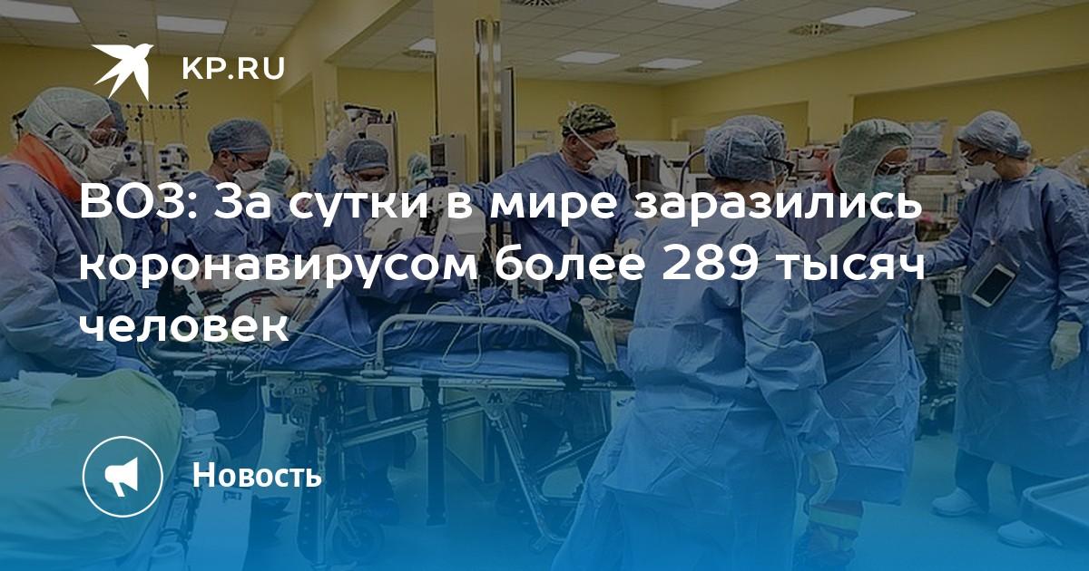 ВОЗ: За сутки в мире заразились коронавирусом более 289 тысяч человек