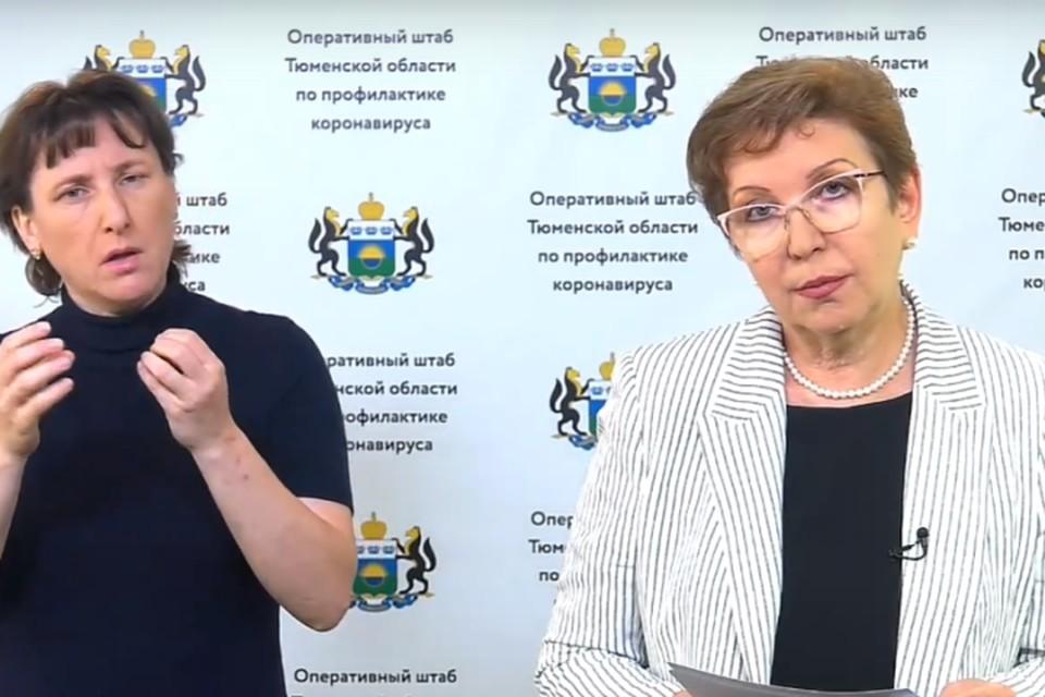 Заместитель губернатора Тюменской области Ольга Кузнечевских в прямом эфире рассказала о планах регионального оперштаба относительно режима повышенной готовности. Скриншот видео