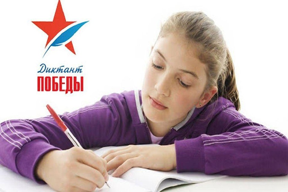 Жители Тюменской области напишут «Диктант Победы»