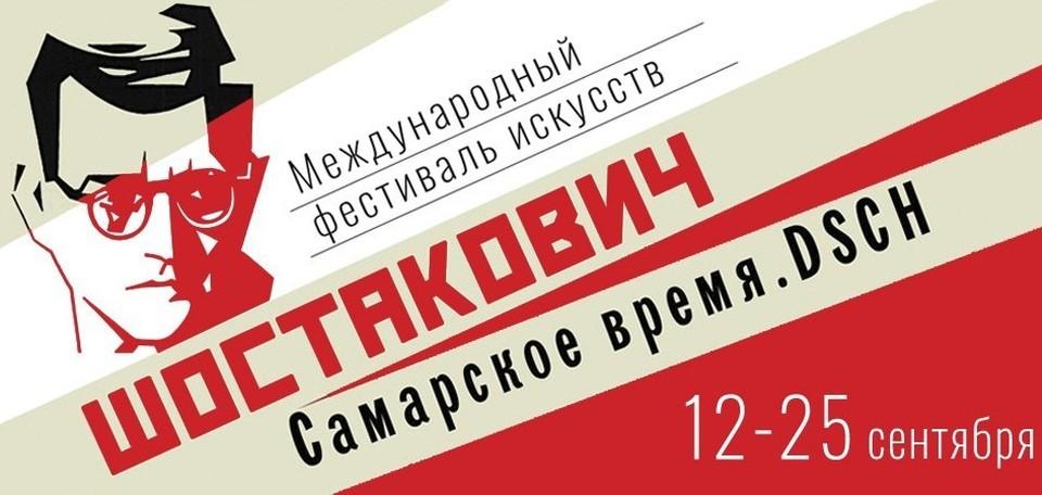 В Самаре пройдет фестиваль, посвященный Шостаковичу