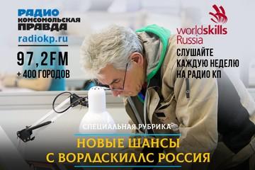 Финал VIII Национального чемпионата «Молодые профессионалы» Ворлдскиллс Россия