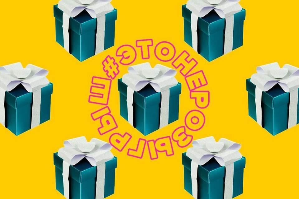 Ко дню рождения города и девятилетию телеканала Москва 24 вручит сотни подарков своим телезрителям.