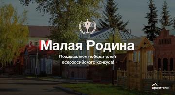 Определены победители конкурса «Малая Родина»