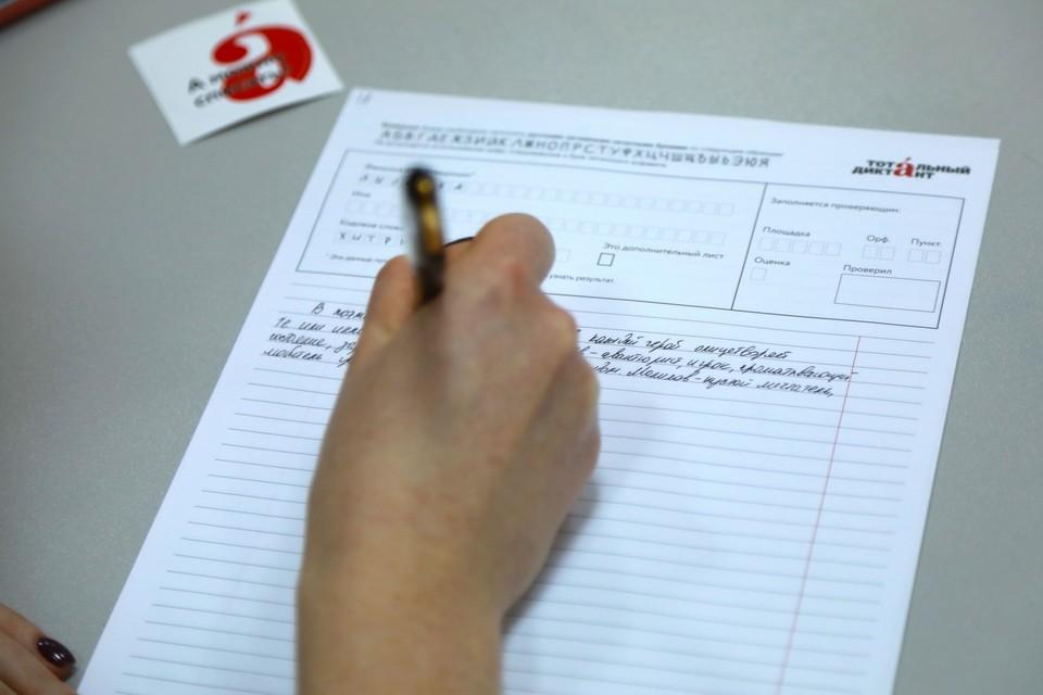 «Тотальный диктант» состоится в Приморском крае 17 октября
