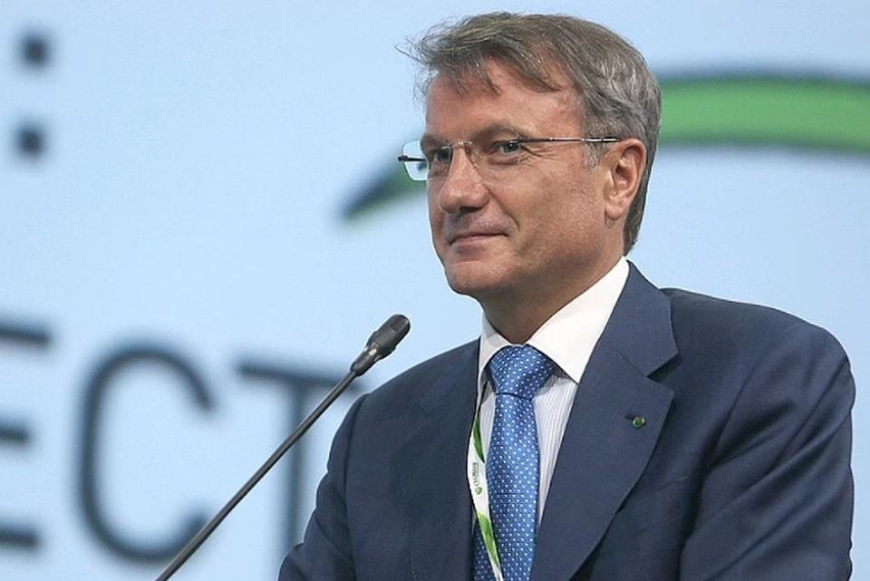 Греф выступил за отмену или снижение налогов в России