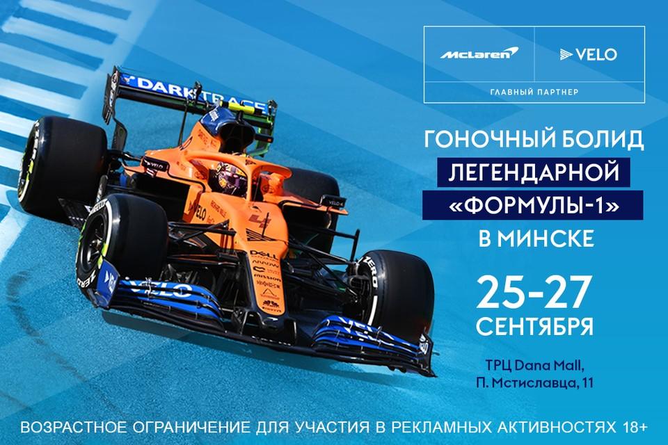В Минске представят гоночный болид McLaren Racing легендарной «Формулы-1»
