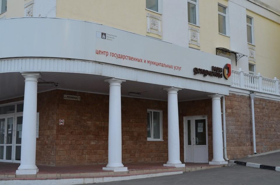 Орловцы могут подать заявление о банкротстве через МФЦ