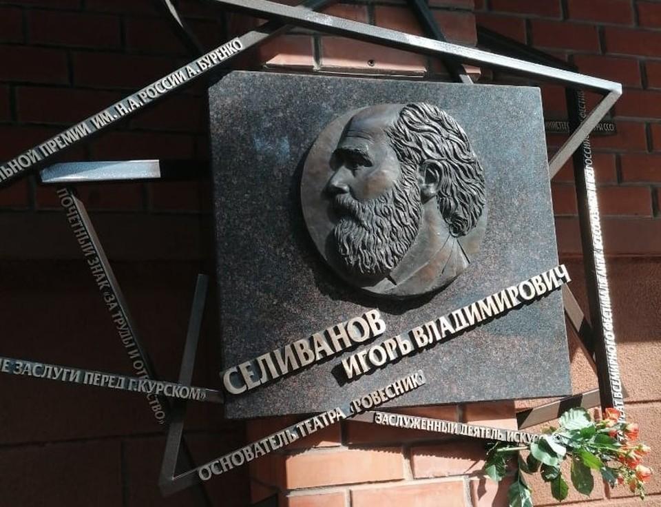 Работа по увековечиванию памяти и наследия Игоря Селиванова началась сразу после его ухода из жизни