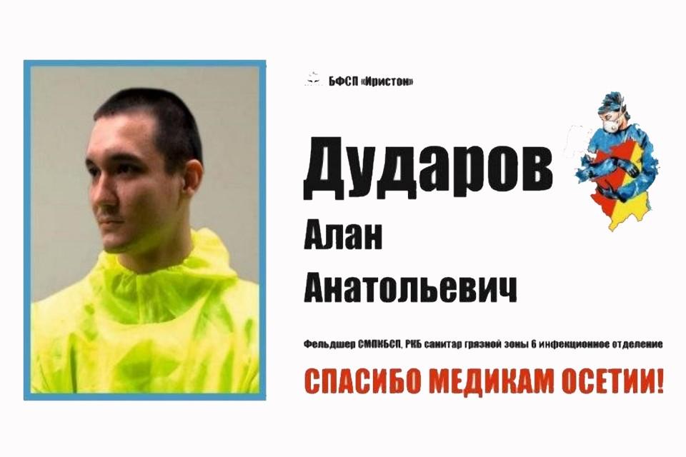 Алан Дударов. Фото: fond_iriston