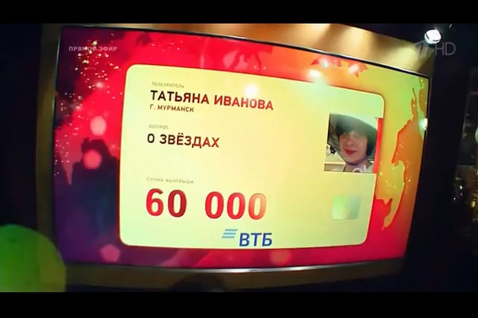 Вопрос Татьяны Ивановой оказался не по зубам знатокам. Фото: Первый канал