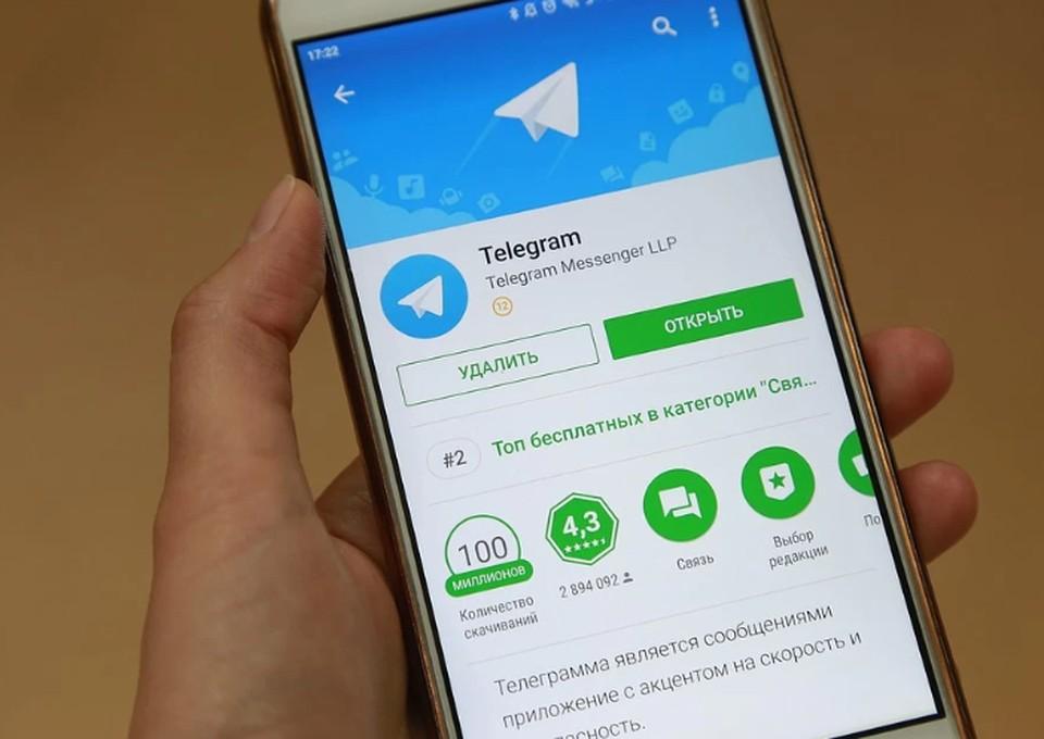 Telegram запустил новую функцию