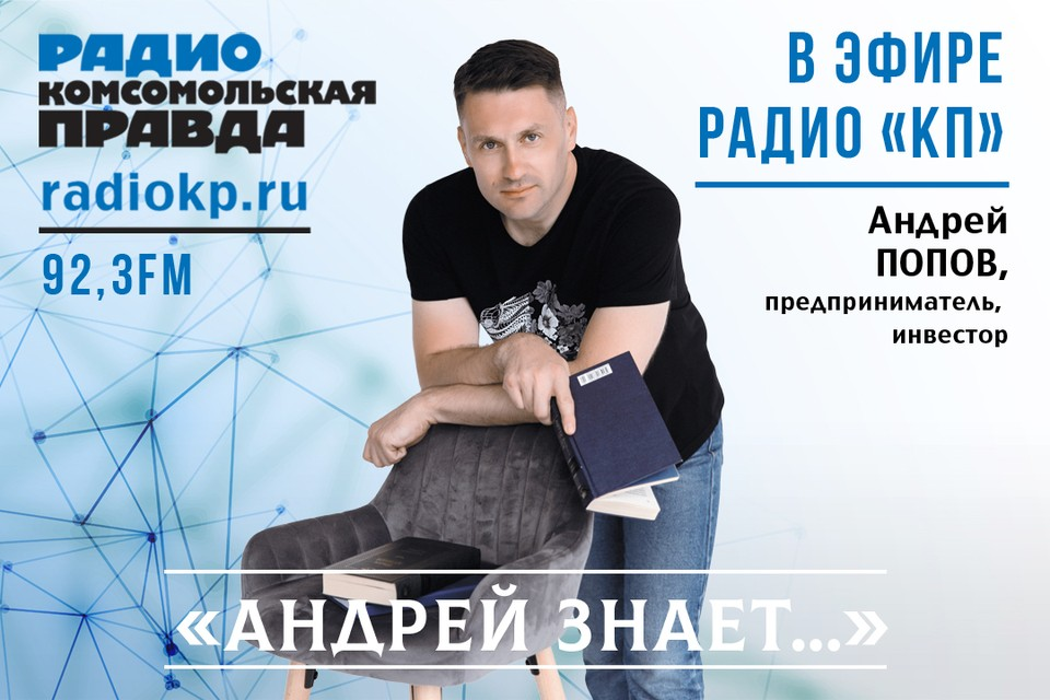 Андрей знает! Екатеринбург.