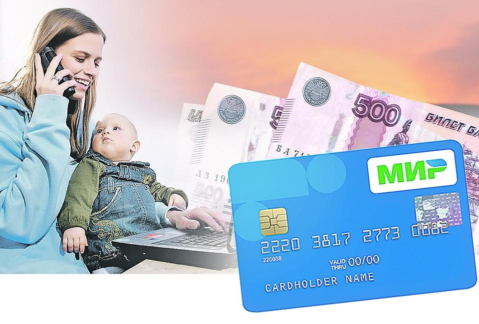 Россия завершает переход на «прямые выплаты» социальных пособий