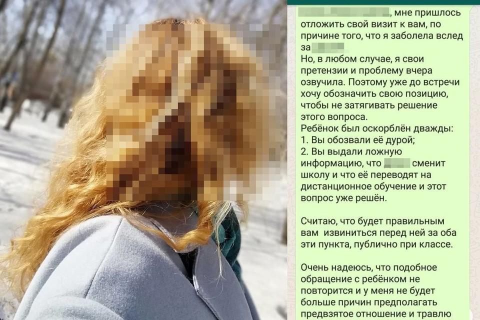 Мама девочки хочет, чтобы педагог признала вину. Фото: личный архив героя.