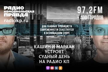 Сергей Мардан: После событий в Бишкеке поток киргизов в Россию должен вырасти процентов на 50 в моменте и процентов на 100 в течение года