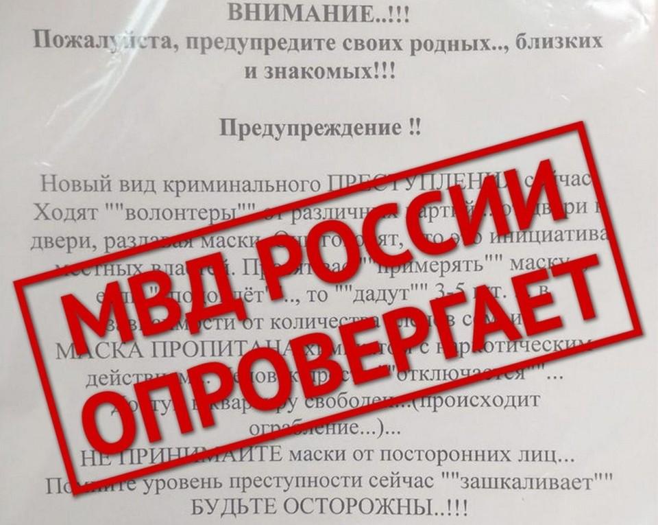 МВД: сообщения о «волонтерах» раздающих маски, пропитанные наркотиком – фейк