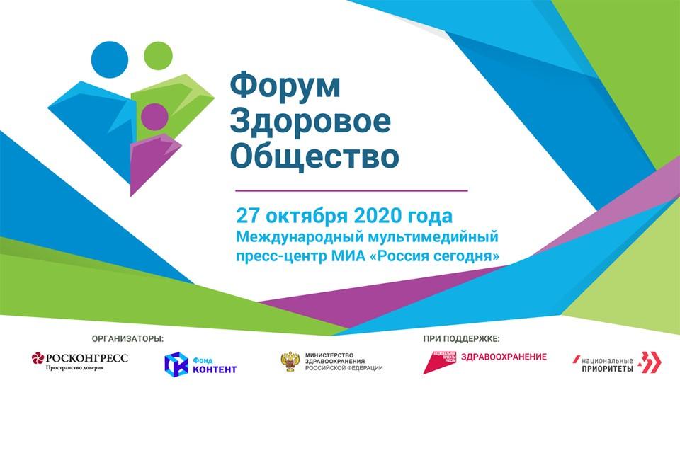 Определены даты проведения форума «Здоровое общество»