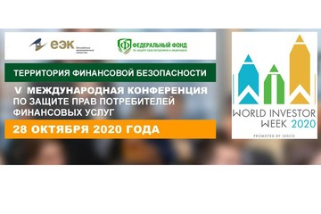 Конференция «Территория финансовой безопасности» пройдет онлайн