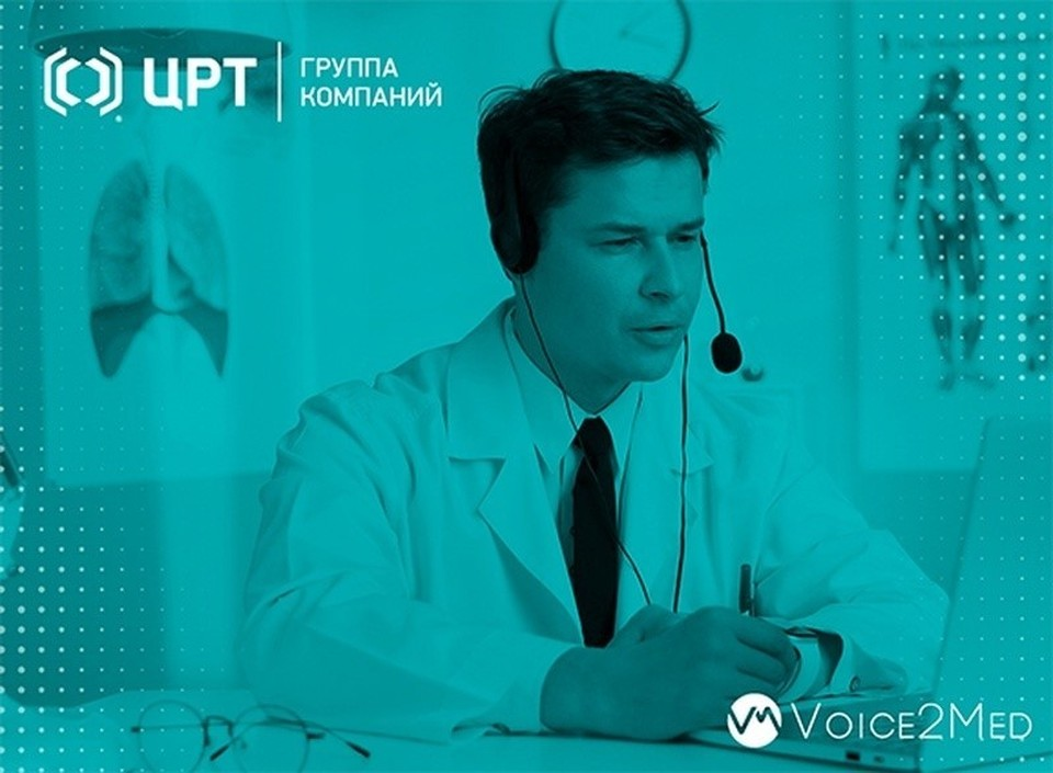 """В Тюменской области вводят систему голосового заполнения медицинских протоколов Voice2Med. Фото предоставлено """"КП""""."""