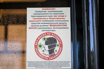 Коронавирус в Краснодарском крае, последние новости на 23 октября 2020: эпидситуация характеризуется стабилизацией темпов прироста заболеваемости