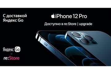 Новые iPhone 12 привезут россиянам на дом сразу после старта продаж