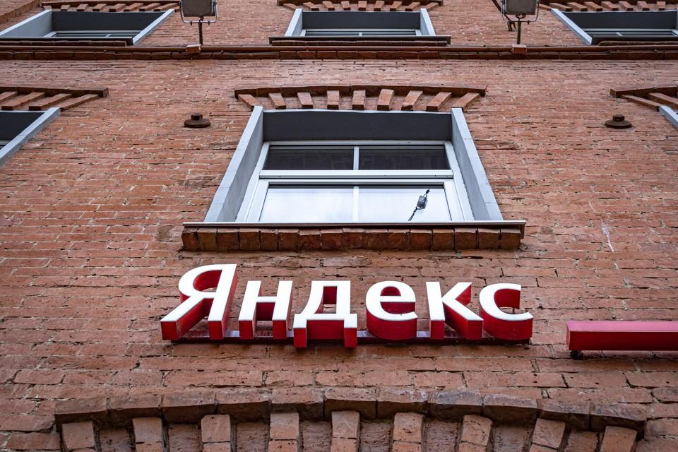 «Яндекс» впервые представил отчет о выдаче данных россиян госорганам