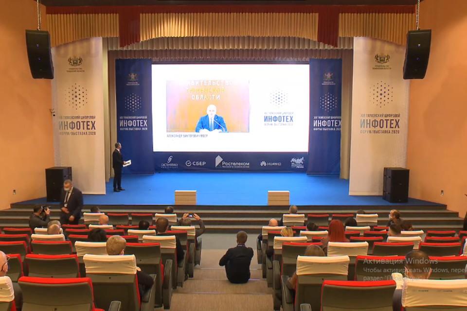 Цифровой форум и выставка информационных технологий ИНФОТЕХ–2020 проходят в Тюмени