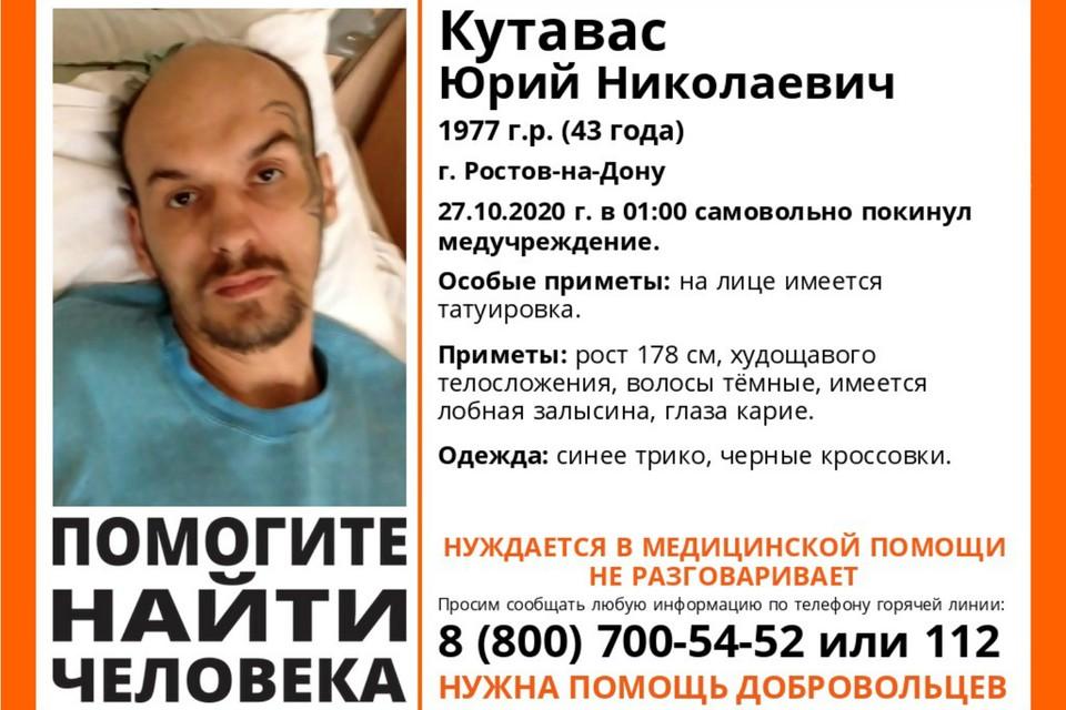 В Ростове разыскивают сбежавшего из больницы мужчину