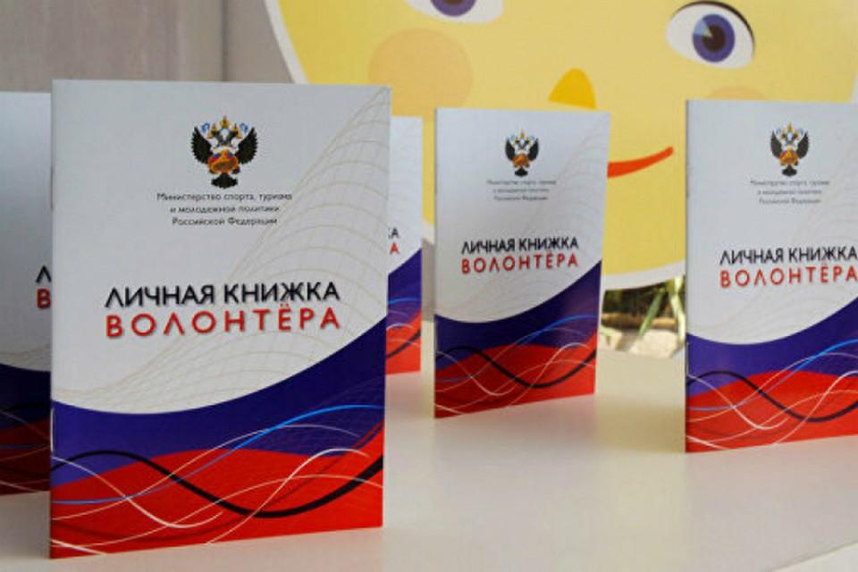 В Хабаровском крае более 700 активистов оформили личную книжку добровольца