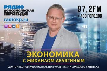 Михаил Делягин: Переходите из доллара в другие валюты!