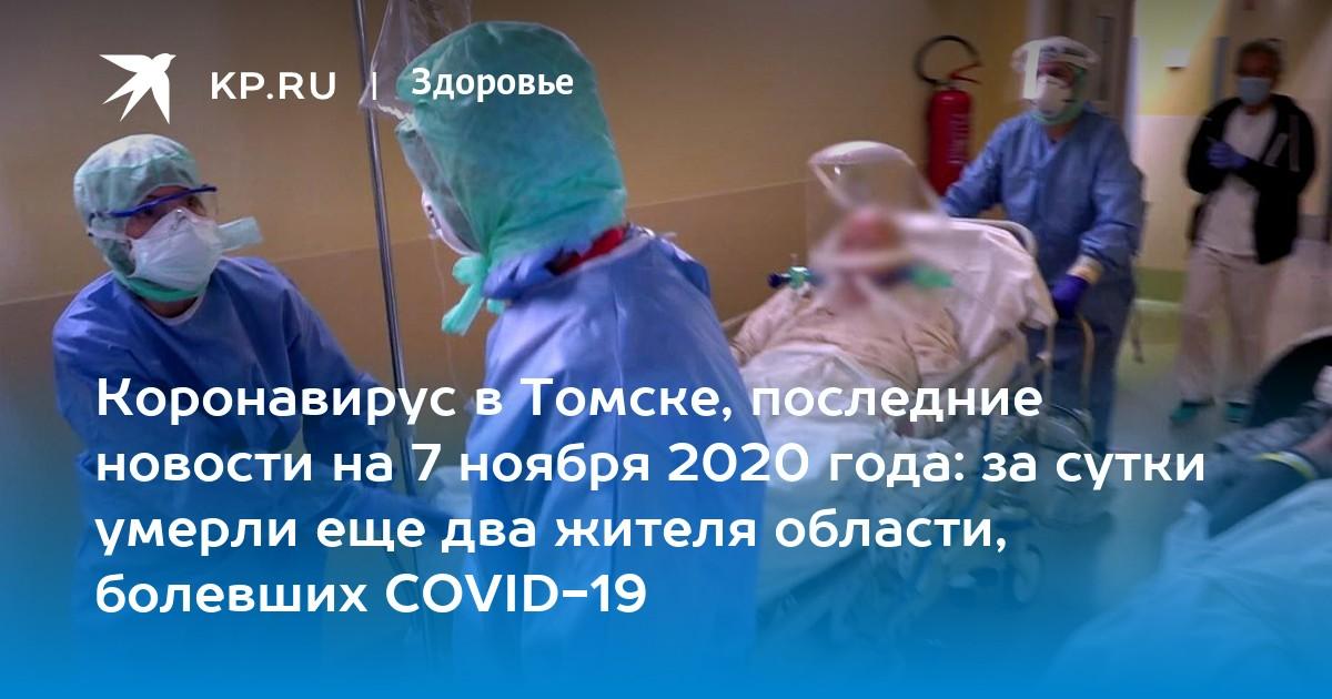 новости коронавирус 6 ноября