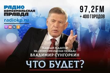 Владимир Сунгоркин: Тот, кто заменит Пашиняна, в первую очередь отменит всё, что тот подписал