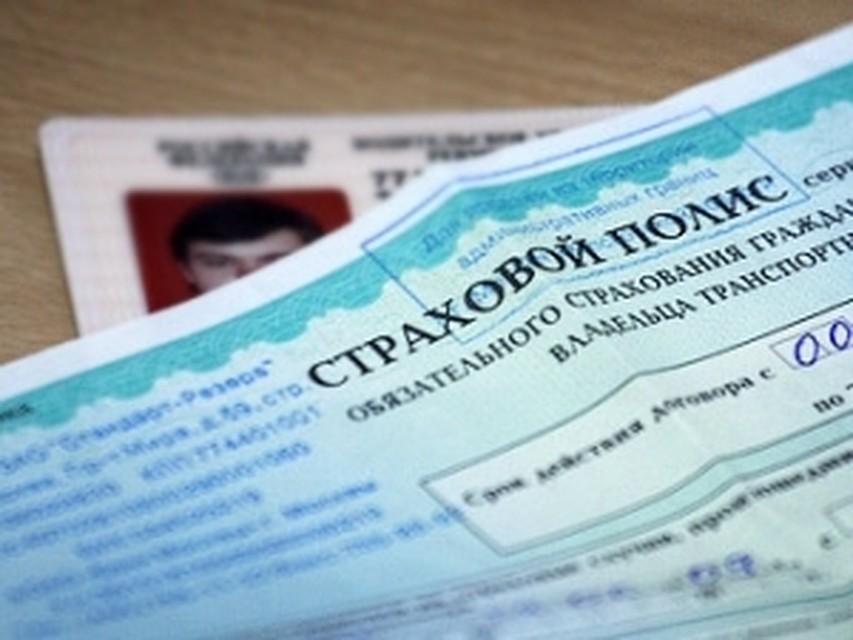 термобелье осаго в омске за 1600 рублей телефон Архив