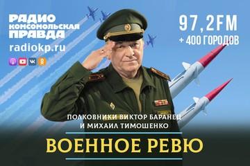 Что за План обороны утвердил Путин?