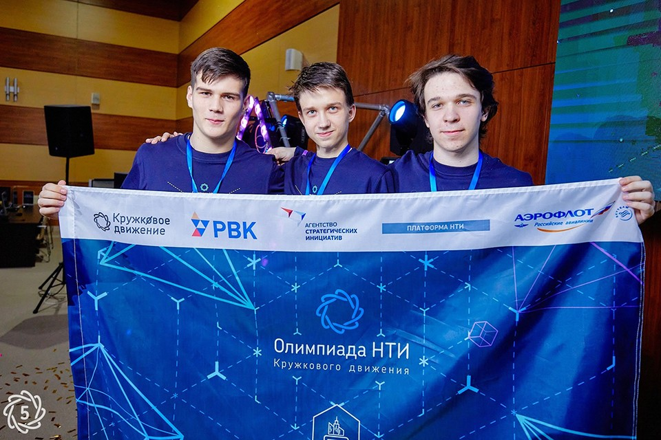 Александр (крайний справа) на Всероссийской олимпиаде Национальной технической инициативы. Фото: предоставлено героем публикации
