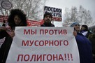 Кому выгодны экологические протесты в регионах России и чем они грозят