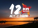 Миллионы просмотров и сотни тысяч читателей: сайту «Комсомольская правда»-Ижевск» 12 лет