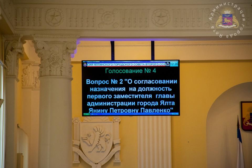 Янина Павленко вступила в должность первого замглавы администрации Ялты
