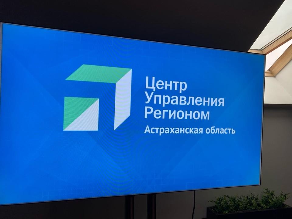 В Астрахани открыли новый координационный центр