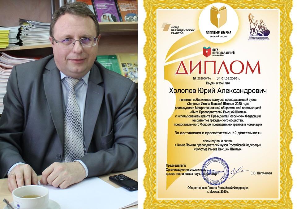 Юрий Холопов стал победителем всероссийского конкурса