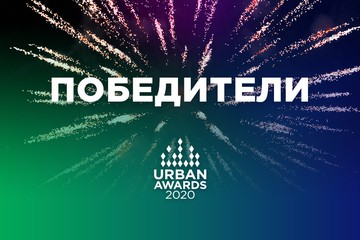 Urban Awards 2020: названы лучшие новостройки Москвы и области