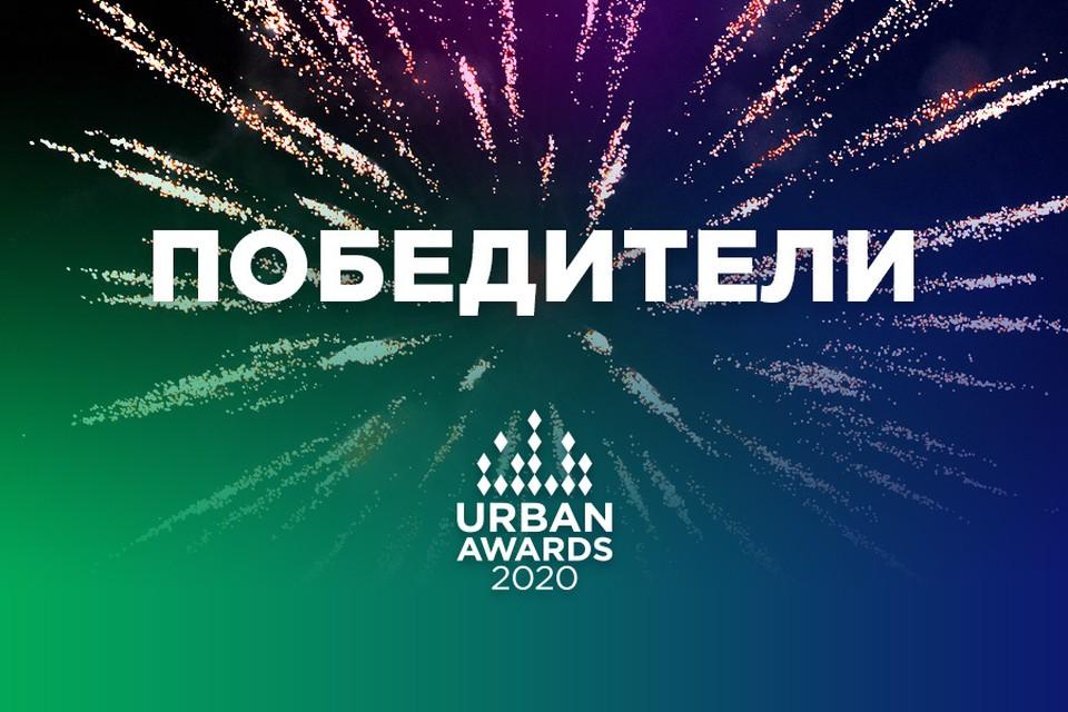 Стали известны победители Московской премии в области жилой городской недвижимости Urban Awards 2020.