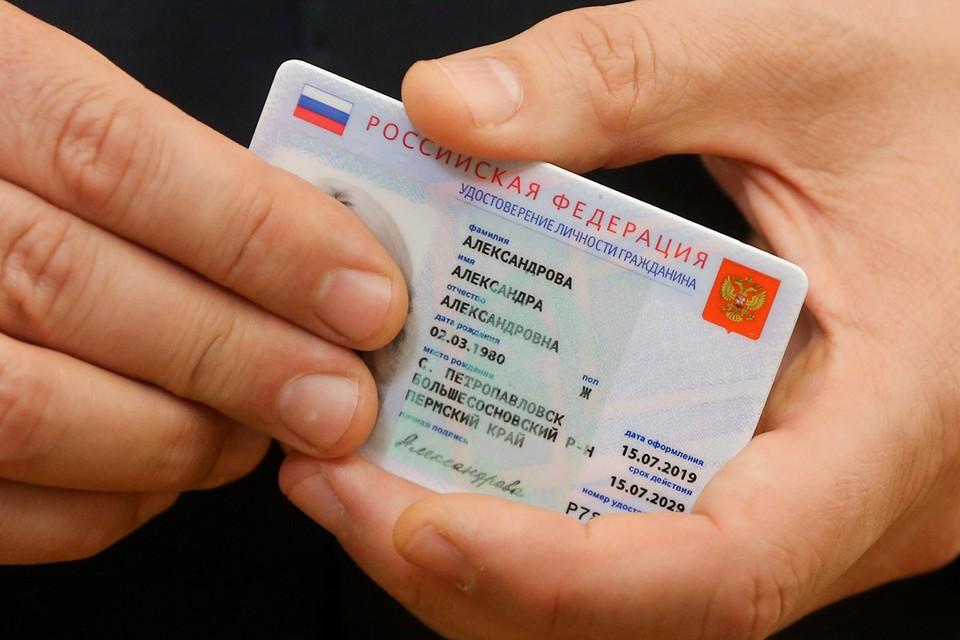 В МВД рассказали, каким будет электронный паспорт РФ: подробности