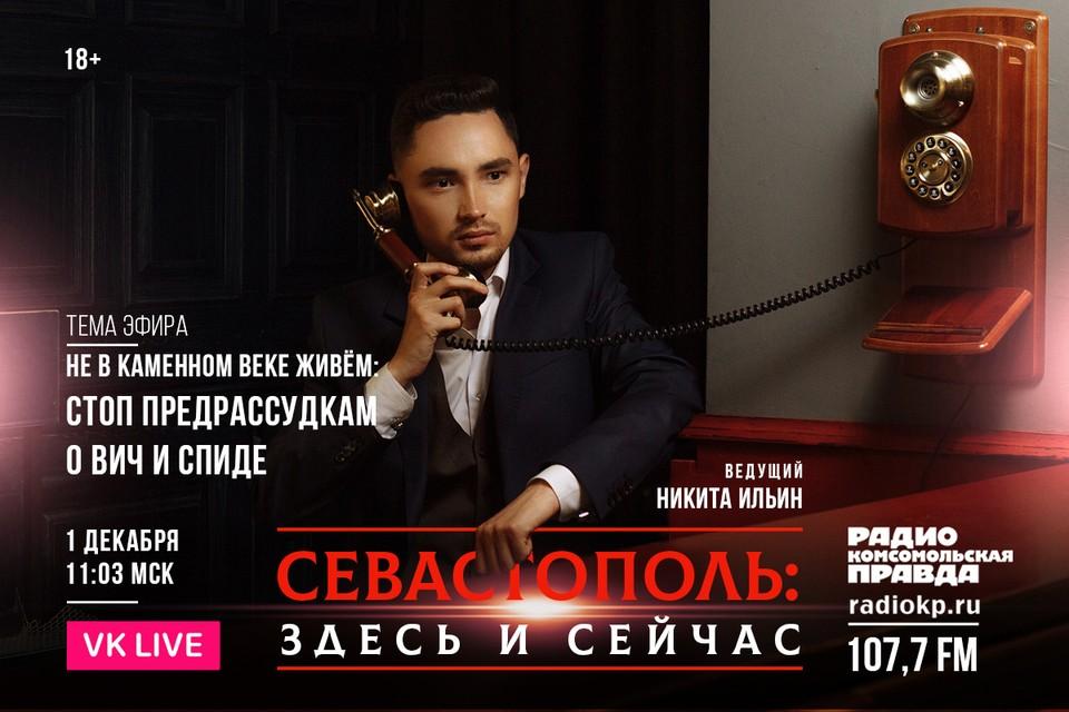 Можно ли доверять экспресс-тестам на ВИЧ: прямой эфир на радио КП-Севастополь