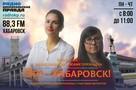 Это Хабаровск! Трудовое законодательство и Юридические вопросы